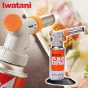 岩谷 カセットガス クッキングバーナー CB-TC-CJ2 ( イワタニ 料理用バーナー )