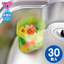 水切りごみ袋 立てる水切り袋 30枚入 グリーン K00020