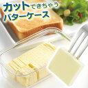 カットできちゃうバターケース ( バター容器 バター入れ カッター付き )