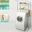 セキスイ ハンガー掛け付 ステンレス洗濯機ラック SSR-4...