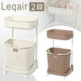 Lek空气洗衣店篮2段LQ-2[レクエア ランドリーバスケット 2段 LQ-2]