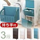 ランドリーボックス clevan 3段 ( 収納ボックス おもちゃ箱 )