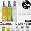 ディスペンサー スリム 3個セット ( シャンプー ソープディスペンサー 詰め替えボトル )