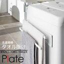 山崎実業 タオル掛け プレート 洗濯機横マグネットタオルハンガー2段 ホワイト 2958 | タオルバー 洗濯機横 ランドリー収納 磁石