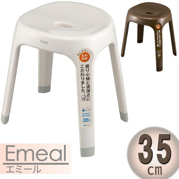 エミール 風呂椅子 高さ35cm S35
