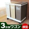 ショッピングごみ箱 ゴミ箱 分別 ダストボックス 3分別ワゴン 横型 ブラウン ( キッチン ふた付き ごみ箱 )
