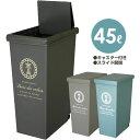 ゴミ箱 キッチン 45リットル スライドペール ( ふた付き キャスター付き 45L )