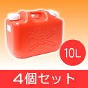 灯油缶 10L 赤 ポリタンク 4個セット...