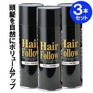 スプレー フォロー HairFollow ブラック