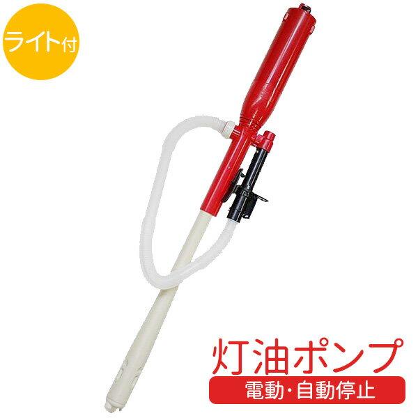 灯油ポンプ 電動 乾電池式 スーパーポンプ ライ...の商品画像