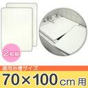 組合せ風呂ふた(70×100cm用) 2枚組 M-10