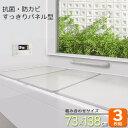 組合せ風呂ふた(75×140cm用) 3枚組 L-14