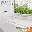 組合せ風呂ふた(70×140cm用) 3枚組 M-14