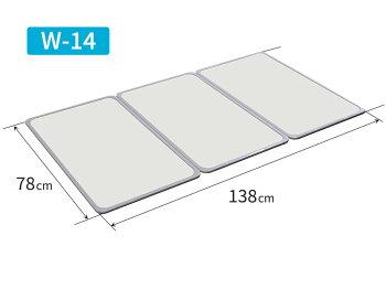 組合せ風呂ふたW-14(幅80×長さ140cm用)【オーエ】