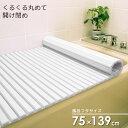 シャッター風呂ふた (75×140cm用) ホワイト L14