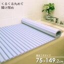 シャッター風呂ふた(75×150cm用) ブルー L15