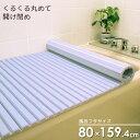 シャッター風呂ふた(80×160cm用) ブルー W16