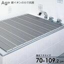 Ag+ ラクネス折りたたみ風呂ふた(70×110cm用) M11