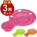 紙皿・カップホルダー 行楽&パーティ マルチプレート 同色3枚セット