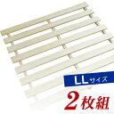 桐 押入れすのこ 2枚組 (LL) 75×75cm ( スノコ 木製 押入れ収納 湿気対策 )