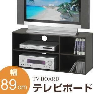 テレビ台 TVラック テレビボード 幅89cm ダークブラウ