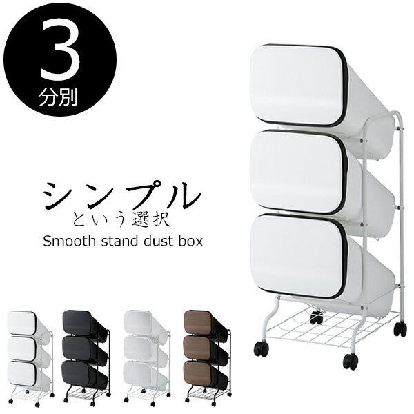 分別ゴミ箱 シンプル スリム 縦型 3段 スムーススタンドダストボックス ( 資源ゴミ キッチン ごみ箱 )