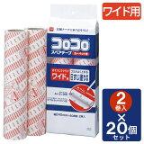 コロコロ スペアテープ ワイド用 2巻入(お買い得20個セット)