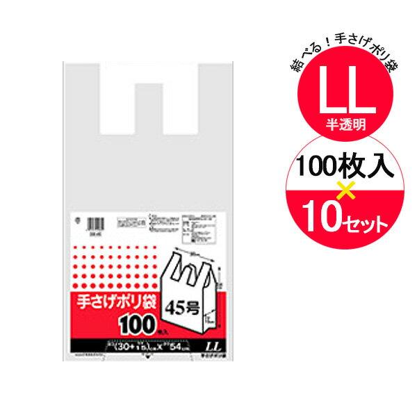 手さげポリ袋LL 半透明 SB-45 (100枚入×10袋セット)