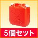 灯油缶 18L赤 ポリタンク 5個セット