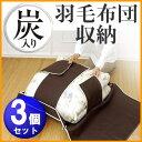 炭入り 羽毛布団収納ケース(お買い得3個セット)