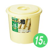 漬物樽 15型
