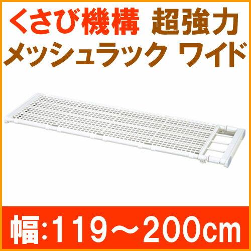超強力突っ張り棚 伸縮ラックワイド WM-200(取付幅119〜200cm)