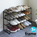 靴をたくさん収納できる3段タイプのシューズラック『Frame』