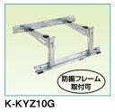 オーケー器材 PAキーパー 屋根置台 溶融亜鉛メッキ仕上げ K-KYZ10G