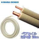 【在庫有】【送料無料】因幡電工 ペアコイル 2分4分 20m エアコン配管用被覆銅管 PC-2420