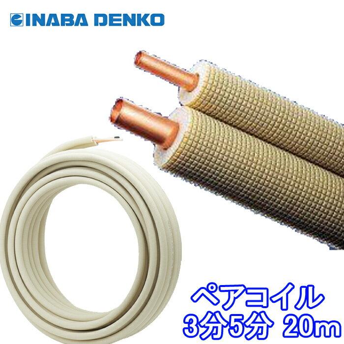 【在庫有】因幡電工 ペアコイル 3分5分 20m エアコン配管用被覆銅管 PC-3520 20M