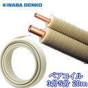 因幡電工 ペアコイル 3分5分 20m エアコン配管用被覆銅管 PC-3520 20M