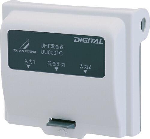 DXアンテナ 屋外用混合器 (UHF+UHF) UU0001C UHF帯