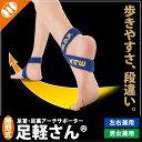 足首のテーピング[勝野式 足軽さん®2個組] 足首のサポートに、靴も履けるお手軽な足首サポーター!足首の痛み・足首 捻挫にフリーサポーターとして使いやすい足首 サポーターです。あす楽・2点で送料無料です。