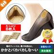 【 靴ずれ防止パッド 靴擦れ かかと 靴 サイズ調整 中敷き 】[かかとパカパカしな〜い! 8枚セット][4点までメール便対応]