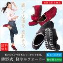【歩きやすい靴】[勝野式 軽やかウォーカー]は、シンプル デザインの靴紐なし スニーカー♪デイリー使いに◎メイダイの疲れにくい靴・歩きやすい靴のレディース コンフォートは、黒 4E 幅広 レディース フラットシューズ!! 送料無料