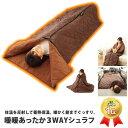 洗える 寝袋 ごろ寝 掛け毛布 掛け布団 電気毛布 着る毛布...