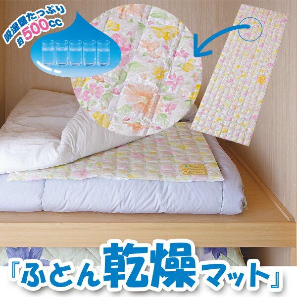 【 布団 湿気取りマット 吸水シート 汗取りマ...の紹介画像2