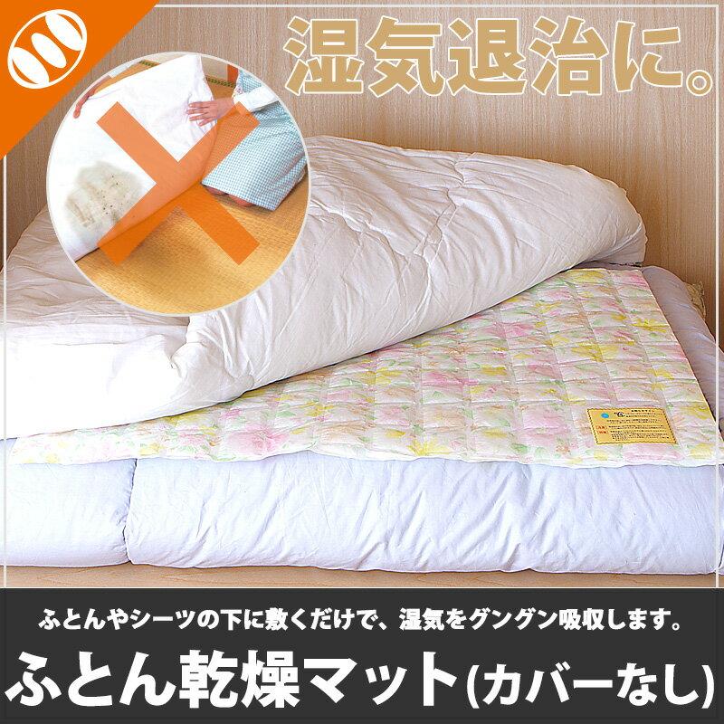 【 布団 湿気取りマット 吸水シート 汗取りマット ふとん乾燥マット カビ防止 寝汗 湿気取り 敷きパット 乾燥シート 介護 寝たきり 】[ふとん乾燥マット カバーなし][メール便対応不可]