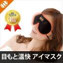 Eyemask_deal