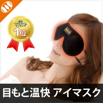 3 點買 10%的折扣優惠券樂天排名 # 1 採集 [3-d 眼溫度舒適眼罩] 遠紅外線材料面膜疲憊的雙眼睡眠面膜迴圈差遠紅外線眼睛面具老年的節禮物 P06Dec14