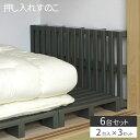 プラスチック 高床式 押入れすのこ 37×74cm 6台セット ( スノコ 押入れ収納 湿気対策 )