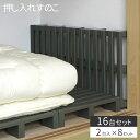 プラスチック 高床式 押入れすのこ 37×74cm 16台セット ( スノコ 押入れ収納 湿気対策 )