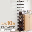 シューズラック スリム 10段 ブラウン ( 靴 玄関収納 )
