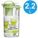 麦茶ポット 茶こし付き 2.2L タテヨコ・ハンドル ピッチャー ネクスト K-1297 ( 冷水筒 水差し 横置き 耐熱 )